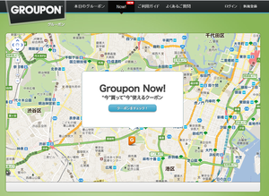 Grouponnow