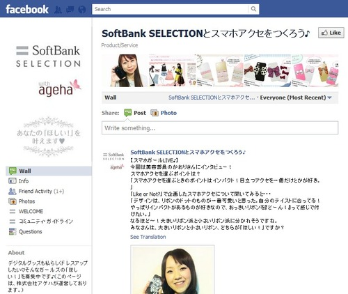softbankselection_top