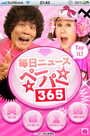 毎日ニュース ペー★パー 365