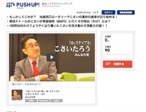 pushup_kosai