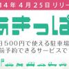 1日500円で月極駐車場を一時利用できるコインパーキング「あきっぱ!」3万台以上の駐車場を確保 @osak_in