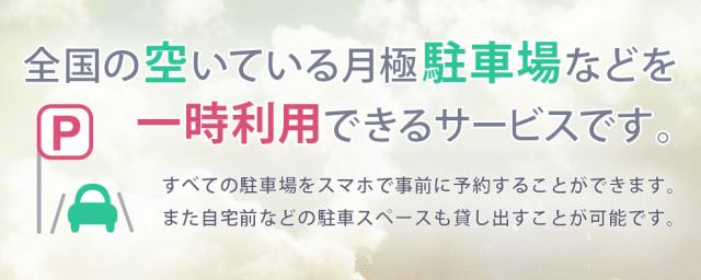 1日500円の駐車場「あきっぱ!」大阪・東京でサービス開始 @osak_in