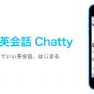 スタンプ英会話 Chatty