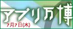 7/7 アプリ万博 「出展アプリ大募集中」
