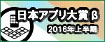 日本アプリ大賞β