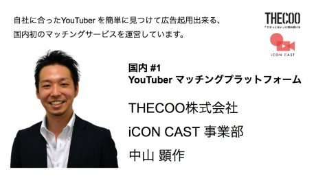 THECOO 中山顕作氏