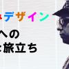 shikumi-kagura