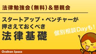【無料法律勉強会】スタートアップ・ベンチャーが押さえておくべき法律基礎
