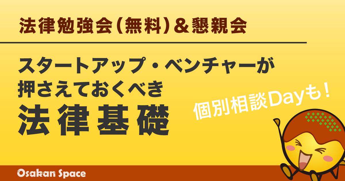 画像2: スタートアップ企業はいつも法的リスクと隣り合わせです。 そして、大阪では法律を気軽に学べる機会はそう多くありません。 大阪のコワーキングスペース「オオサカン」のメンバーサービスである「法律相談チャット(弁護士法人 リーガ [...] The post 【無料法律勉強会】スタートアップ・ベンチャーが押さえておくべき法律基礎(大阪) @osak_in appeared first on TechWave テックウェーブ. techwave.jp