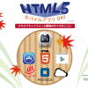html5 mobile apps day 2016
