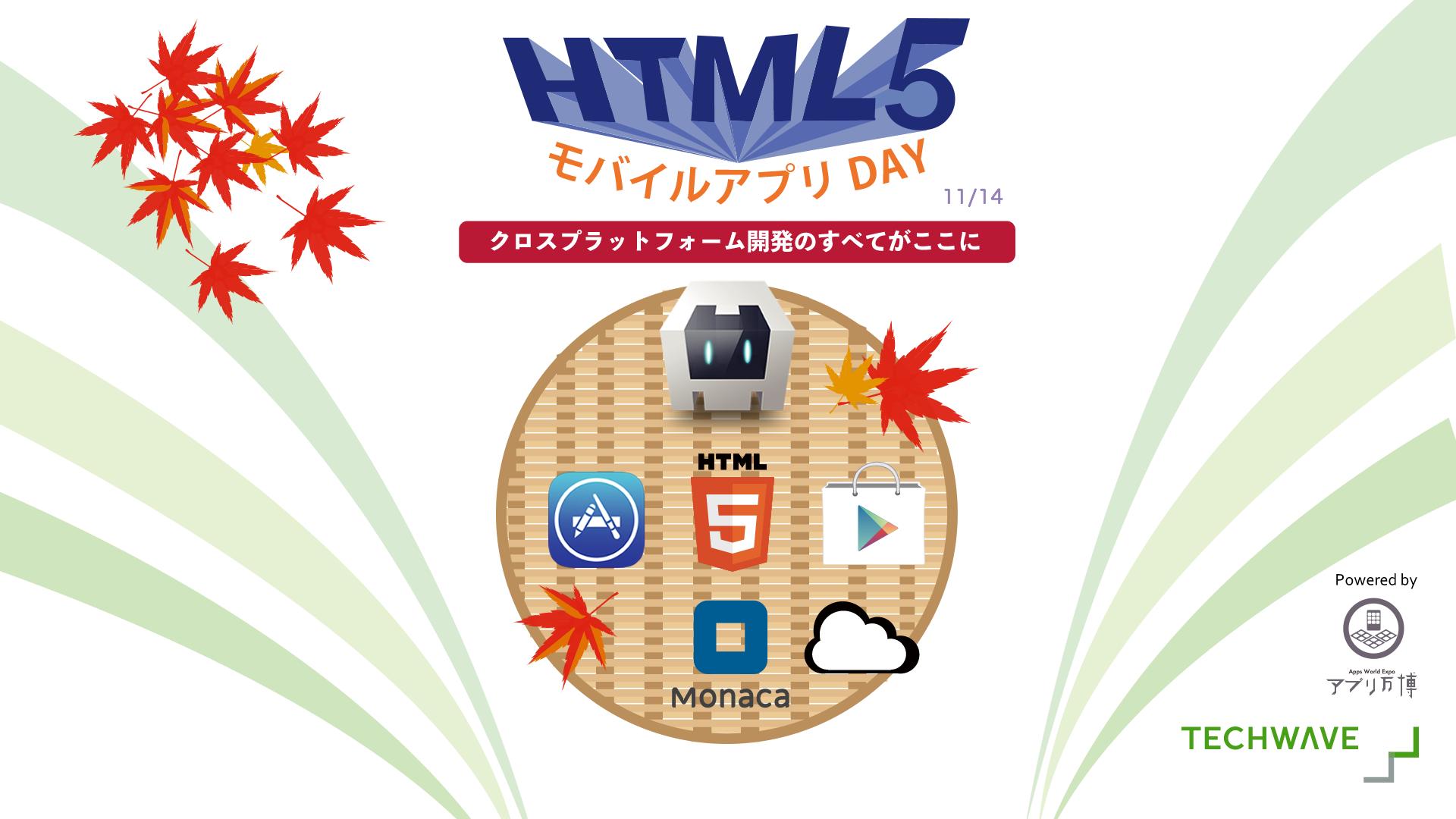 画像2: モバイルアプリ市場の成熟過程の中で、ウェブベースかネイティブか?という議論があった。 一時は「やはり、スマートフォンの性能や特徴を最大限活用できるネイティブ」という意見に軍配があがったかのように見えたが、ここにきてウェブ [...] The post HTML5モバイルアプリDAY – 11月14日に開催 [出展者募集] 【@maskin】 appeared first on TechWave テックウェーブ. techwave.jp
