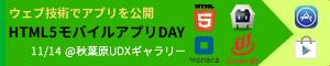 HTML5モバイルアプリDAY