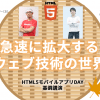 seminar-html5mobileappsday910x478-fw