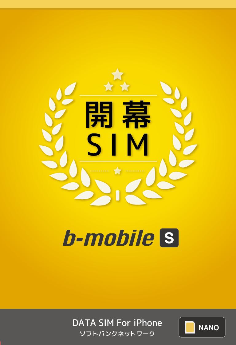 ソフトバンク版iPhone5/5S/6ユーザーに朗報、格安SIMが明日発売