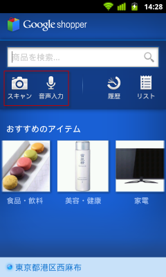 Home-Voice-Scan