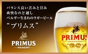 products_primus