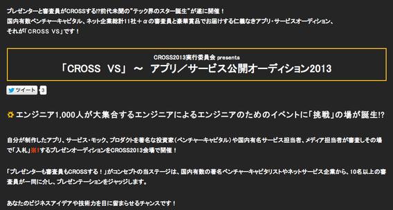 CROSS_VS