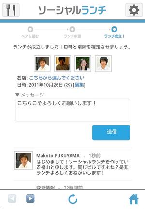 sociallunch_iphone