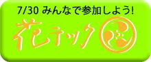 花テック2012