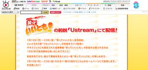 iitomo_ustream