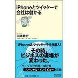 iphone_twitter_book
