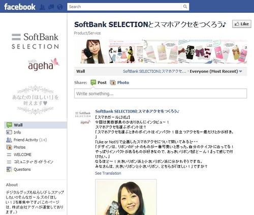 softbankselection_top