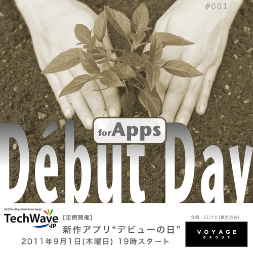 debut_day_apps