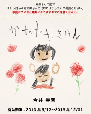 「いつも心配かけて、ごめんね」お母さんへの感謝をスマホでしれっと伝えるよ 【増田 @maskin】