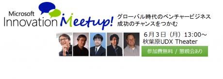 日本が抱える課題に応える骨太スタートアップの頂点へ、「Microsoft Innovation Meetup!」6月3日開催 【増田 @maskin】