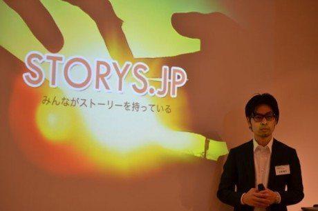 Graph hackシード byGMO vol.3、最優秀賞は「STORYS.jp」  【増田 @maskin】