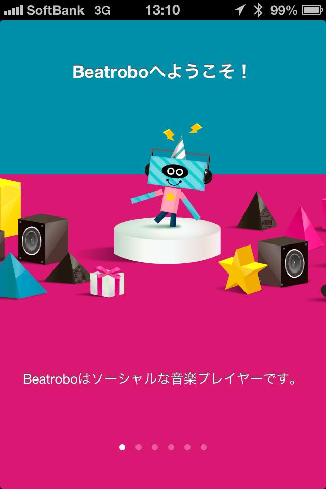 「Beatrobo」iPhone版登場、ソーシャル音楽視聴にハマろう 【増田 @maskin】