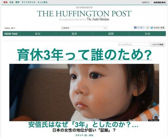 ハフィントンポスト日本版スタート「団塊ジュニアを中心に意見発信を」と松浦編集長 【増田 @maskin】