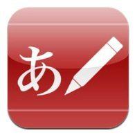 iPhone/iPadで本格的に執筆できる「iライターズ」、25万項目の日本語辞書で強力サポート  【田 @maskin】