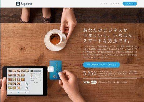 米Squareが日本参入、手数料は3.25%【増田 @maskin】