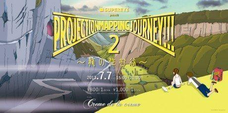 プロジェクションマッピングの未来を感じるイベント、 「PROJECTION MAPPING JOURNEY!!! 2」7月7日に開催【@maskin】