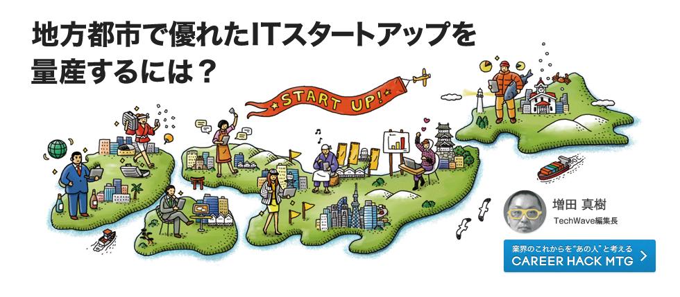 お題・地方都市で優れたITスタートアップを量産するには? 【@maskin】