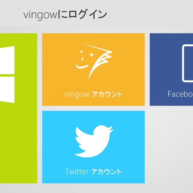 vingow(ビンゴー)が日本語の記事要約サービス提供へ 【増田 @maskin】 #bizspark
