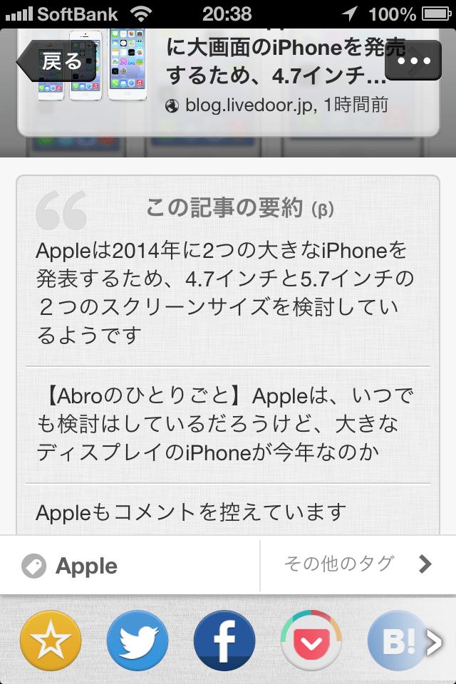 vingow(ビンゴー)の日本語記事要約サービスはスマホニュース購読のキラーコンテンツとなるか 【増田 @maskin】