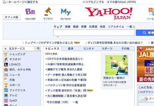 Yahoo! JAPANもフラットデザインに変更【@maskin】