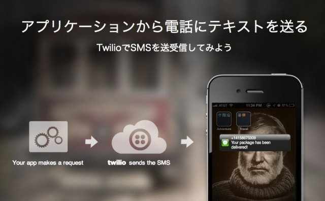 twilio sms 登場、ウェブ&アプリからSMS送信が可能に 【@maskin】