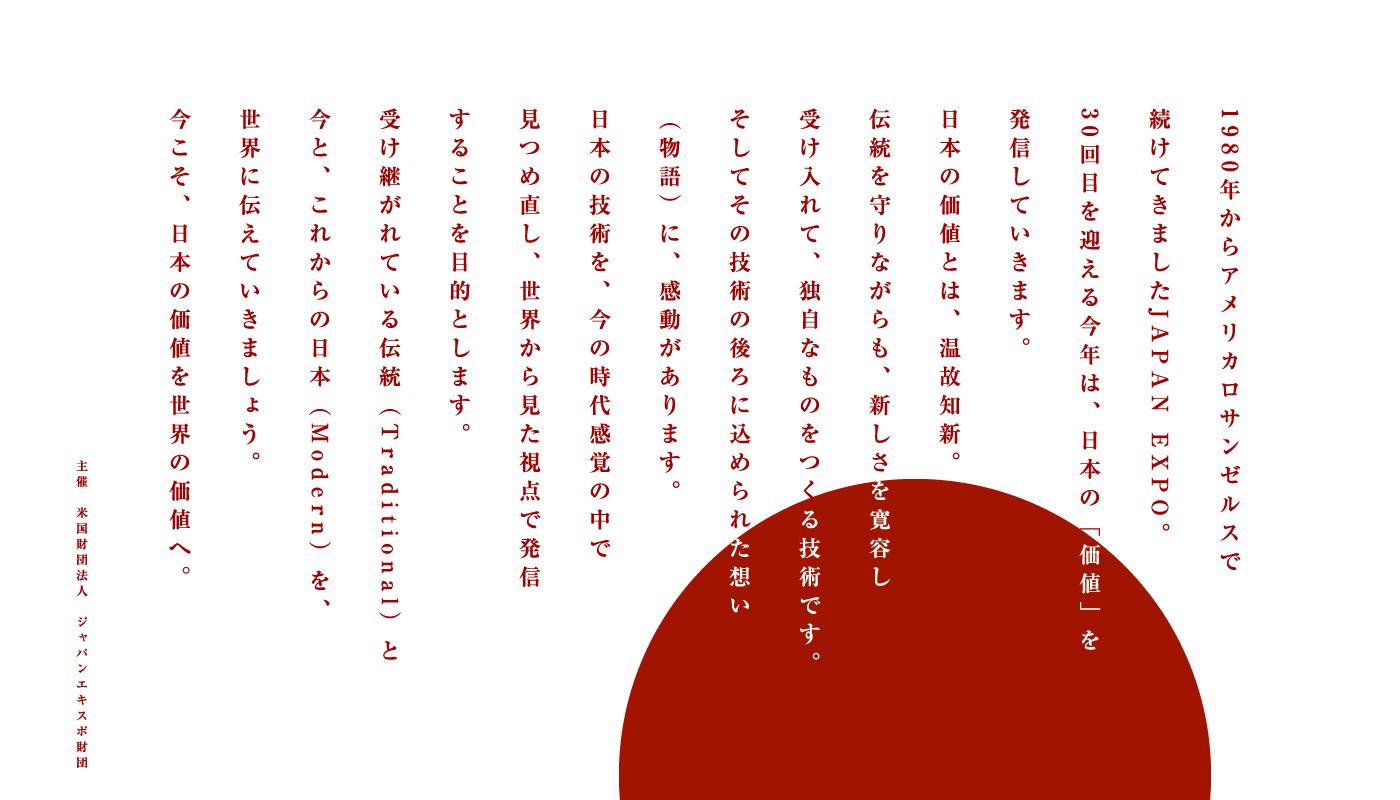 「今こそ、日本の価値を世界へ」JEX 2014が始動【@otozureproject】