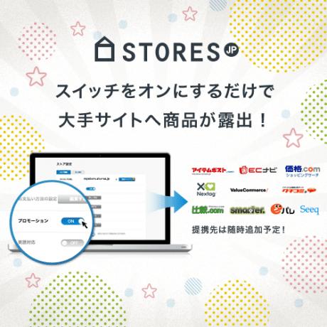 STORES.jp、商品を大手サイトへ掲載する機能を開始  スタートトゥデイ提携後も勢い止まらず【@maskin】