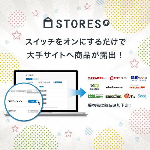 STORES.jp、商品を大手サイトへ掲載する機能を開始 スタートトゥデイ提携後も勢い止まらず【@maskin】 | TechWave(テックウェーブ)