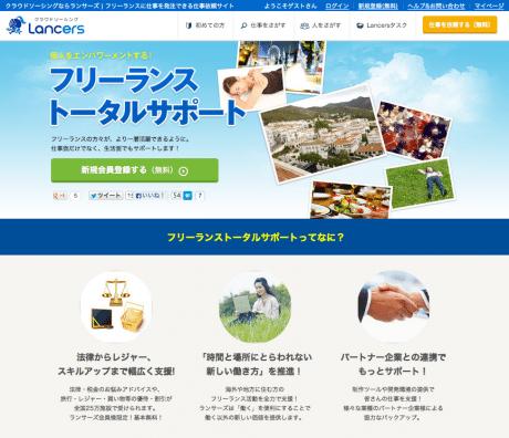 """ランサーズ、フリーランスの働き方を支援する総合サービス """"フリーランストータルサポート""""開始!気になるパートナー企業サポートの中身とは 【@otozureproject】"""