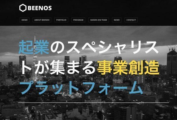 ネットプライスが事業創造&投資育成プログラム「Beenos(ビーノス)」を開始、起業全面サポートも  【@maskin】