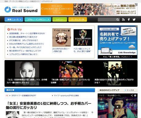 サイゾー、音楽総合メディア「リアルサウンド」を新たにスタート 【@maskin】