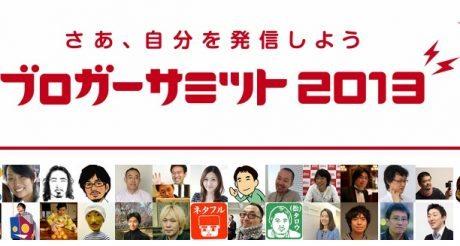 ブログ普及から10年、明日「ブロガーサミット2013」開催 【増田 @maskin】