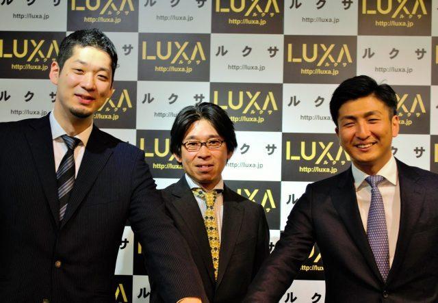 プレミアムモール型ECサイト「LUXA(ルクサ)」がKDDIと資本業務提携、3.3億円調達でスマホの隙間ショッピング体制強化へ 【@maskin】