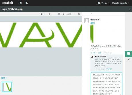 PSD/AIファイルをアプリ無しでプレビュー、コラボレーティブワークのためのファイル共有「corabbit」正式版が登場 【@maskin】