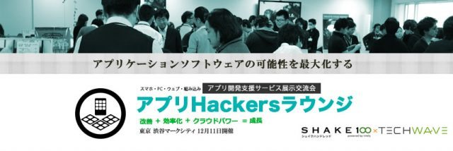 アプリの可能性を最大化する「アプリHackersラウンジ」、12月11日(水)開催!! 【@maskin】 #apphackl